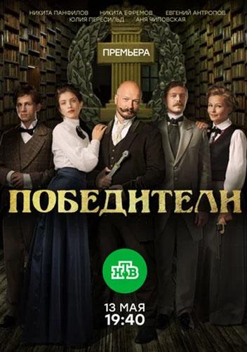 победители poster