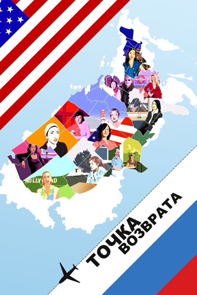 flyover country / точка возврата poster